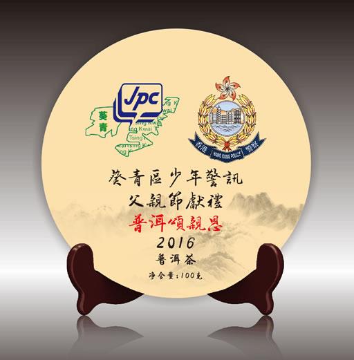 香港<a href=https://86tea.hk target=_blank class=infotextkey>普洱茶</a>餅訂製批發