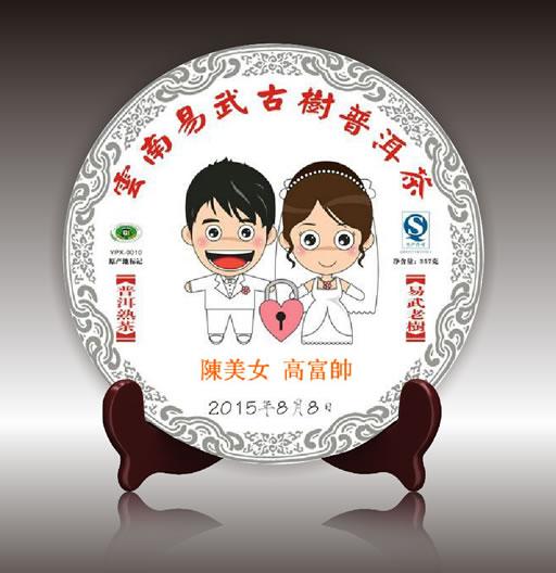 私人訂製結婚紀念<a href=https://86tea.hk target=_blank class=infotextkey>普洱茶</a>
