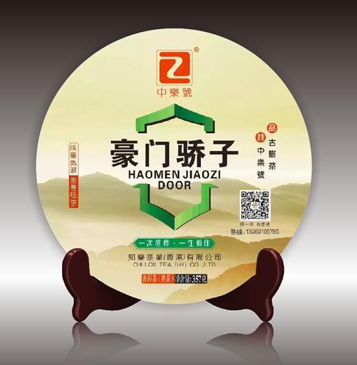 公司企業私人訂製<a href=https://86tea.hk target=_blank class=infotextkey>普洱茶</a>餅
