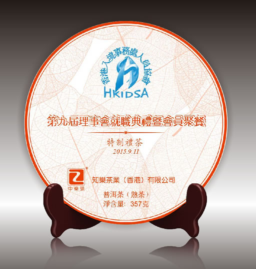 香港入境處訂製紀念<a href=https://86tea.hk target=_blank class=infotextkey>普洱茶</a>
