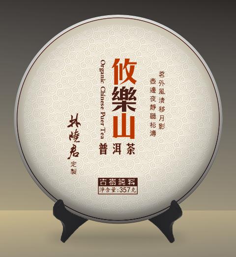 私人訂製<a href=https://86tea.hk target=_blank class=infotextkey>普洱茶</a>