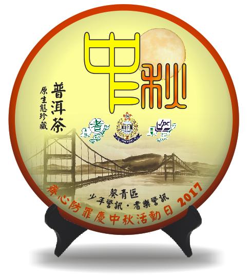 2017中秋紀念茶