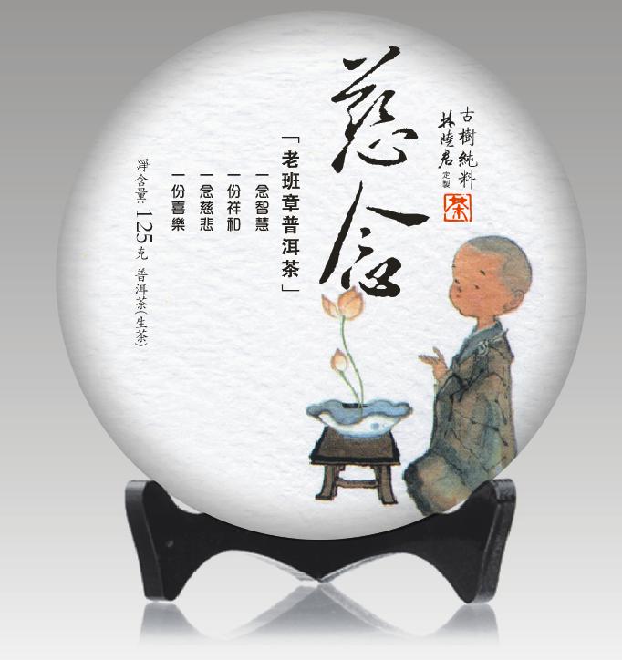 <a href=http://m.86puer.com/puer/laobanzhang/ target=_blank class=infotextkey>老班章</a>私人訂製<a href=https://86tea.hk target=_blank class=infotextkey>普洱茶</a>