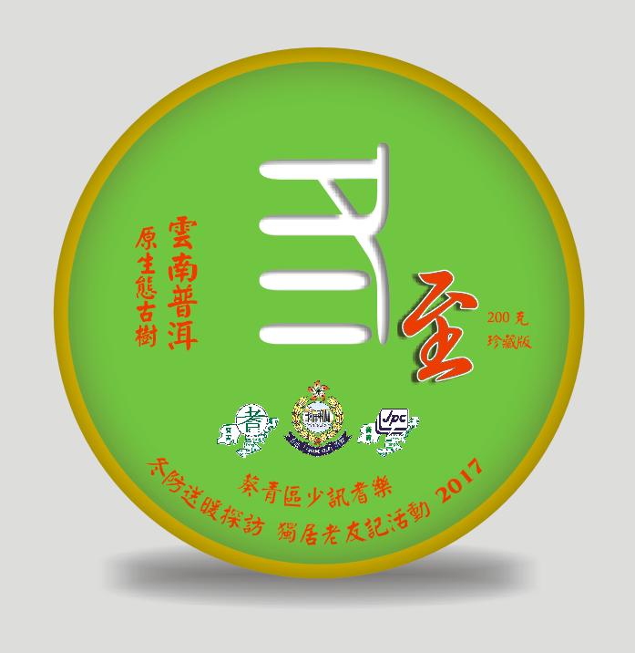 私人訂製<a href=https://86tea.hk target=_blank class=infotextkey>普洱茶</a>-香港<a href=https://86tea.hk target=_blank class=infotextkey>普洱茶</a>,香港<a href=https://86tea.hk target=_blank class=infotextkey>普洱茶</a>訂製