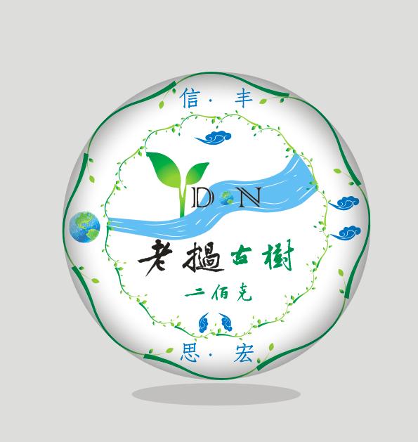 2018中樂號定制的老撾<a href=https://86tea.hk target=_blank class=infotextkey>古樹茶</a> 喝過的都說好