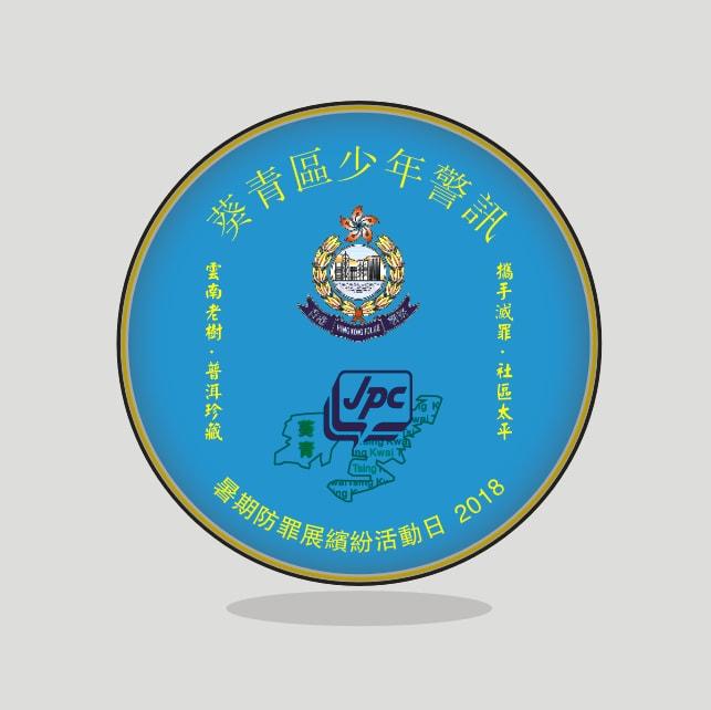 香港葵湧區少年警訓<a href=https://86tea.hk target=_blank class=infotextkey>普洱茶</a>