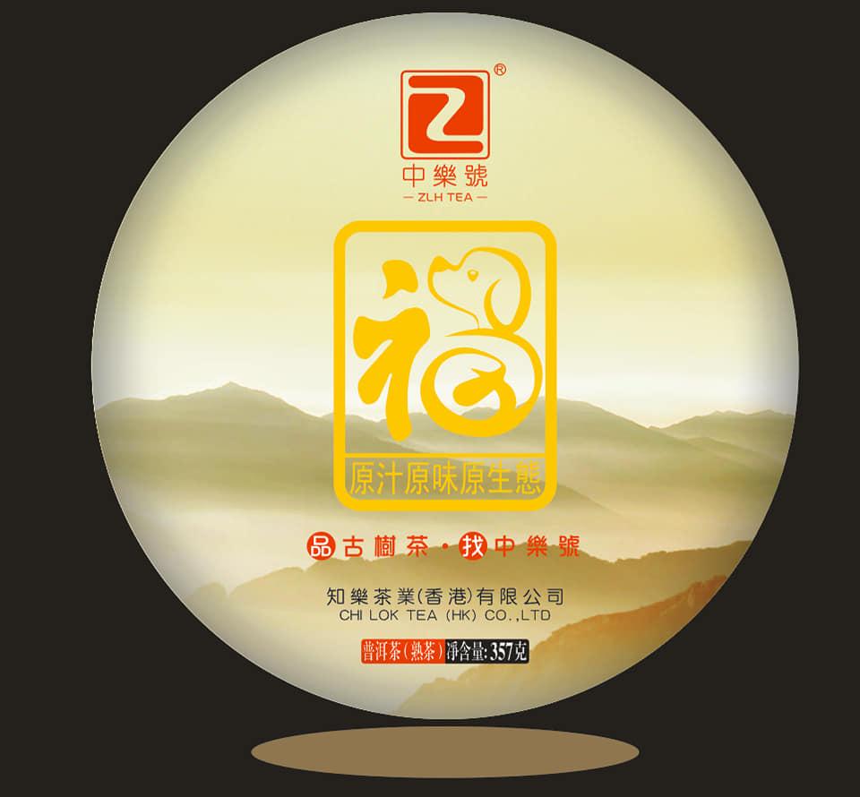 古樹<a href=http://zlhtea.com/puer/puershucha target=_blank class=infotextkey>熟茶</a>,香港中樂號<a href=https://86tea.hk target=_blank class=infotextkey>普洱茶</a>
