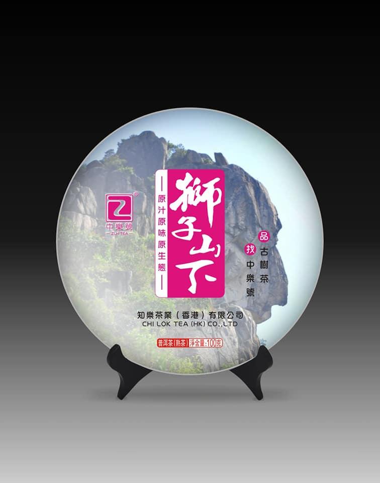 香港獅子山下<a href=https://86tea.hk target=_blank class=infotextkey>普洱茶</a>