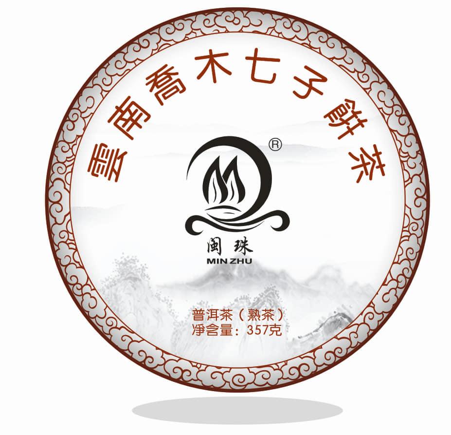 公司紀念<a href=https://86tea.hk target=_blank class=infotextkey>普洱茶</a>