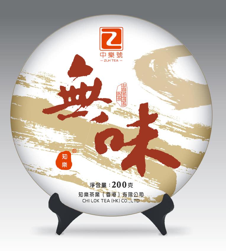 福餅<a href=https://86tea.hk target=_blank class=infotextkey>普洱茶</a>