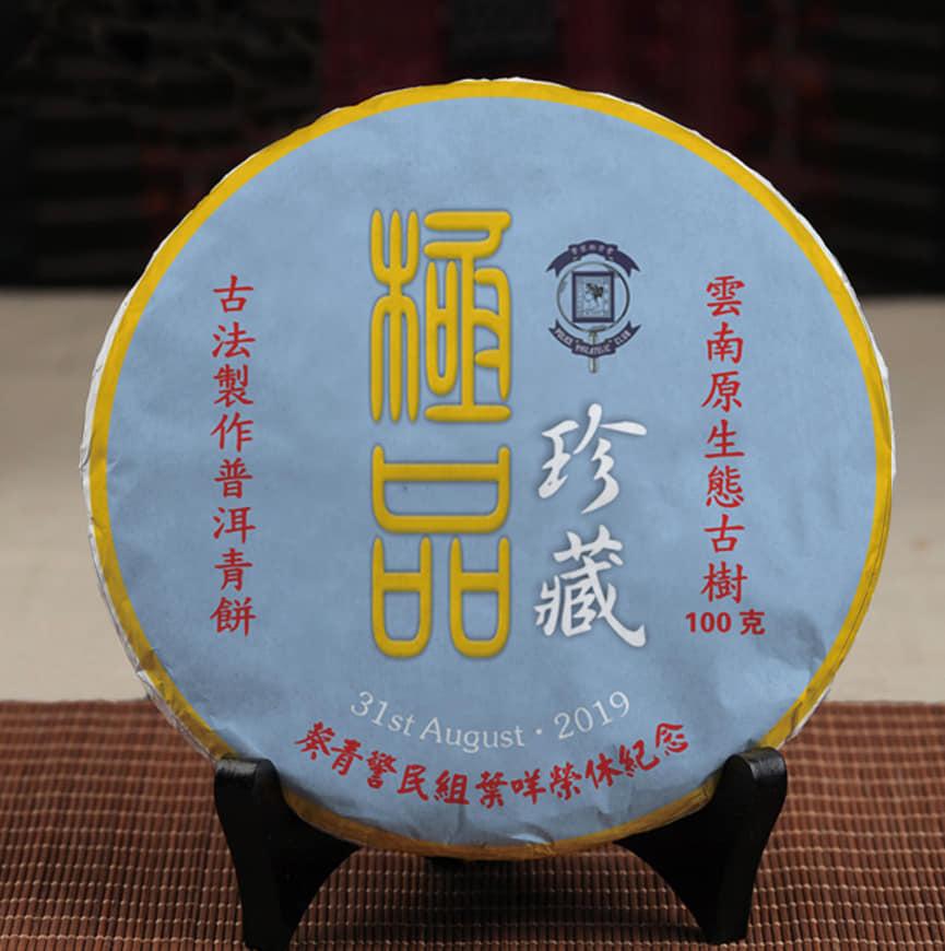 香港定制<a href=https://86tea.hk target=_blank class=infotextkey>普洱茶</a>,退休紀念<a href=https://86tea.hk target=_blank class=infotextkey>普洱茶</a>!