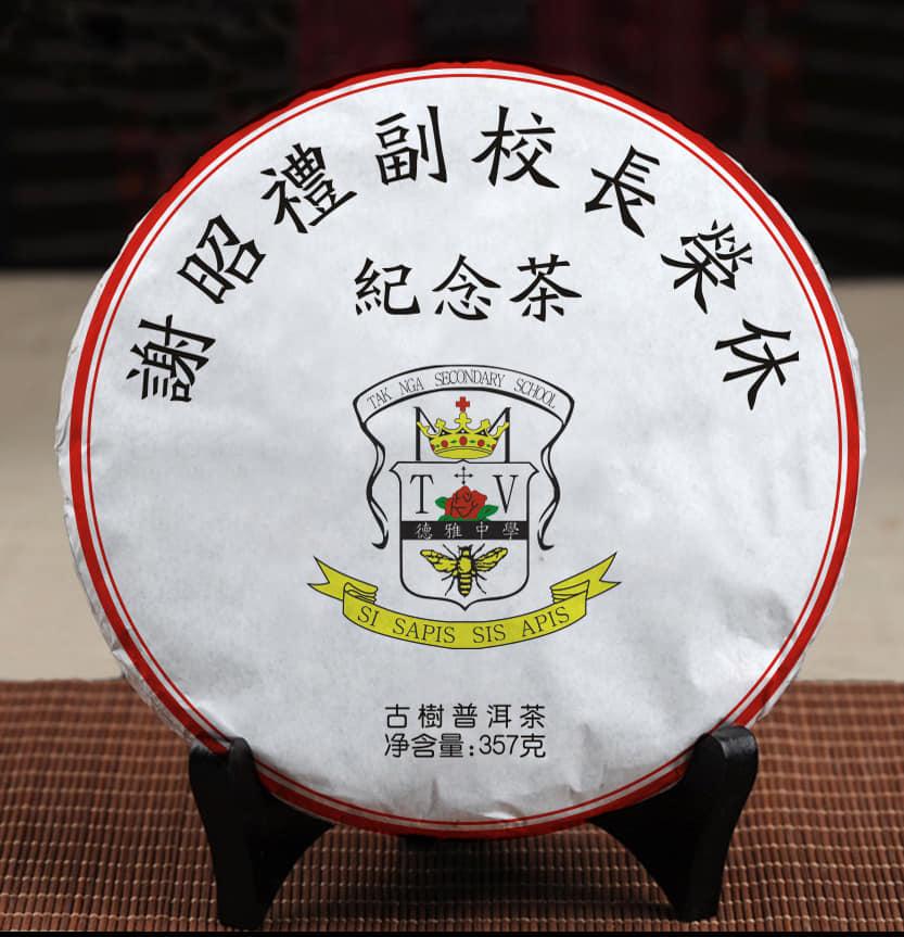中樂號<a href=https://86tea.hk target=_blank class=infotextkey>普洱茶</a>,香港定制<a href=https://86tea.hk target=_blank class=infotextkey>普洱茶</a>!