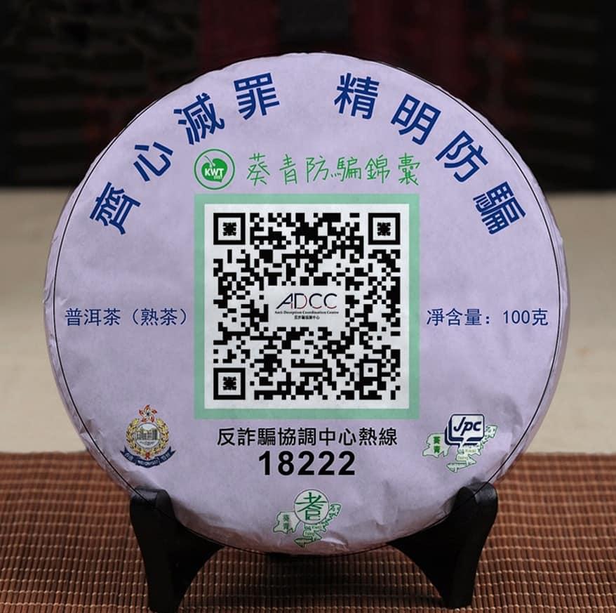 香港定制<a href=https://86tea.hk target=_blank class=infotextkey>普洱茶</a>,屬於你自己的<a href=https://86tea.hk target=_blank class=infotextkey>普洱茶</a>!