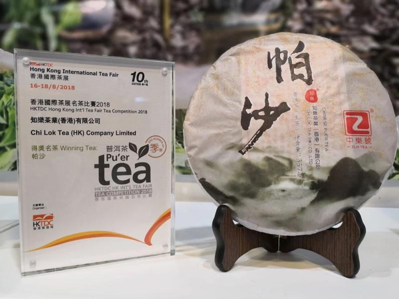 2018香港国际名茶比赛<a href=https://86tea.hk target=_blank class=infotextkey>普洱茶</a>「季军」- <a href=https://zlhtea.com/puer/pasha/ target=_blank class=infotextkey>帕沙</a>古树茶