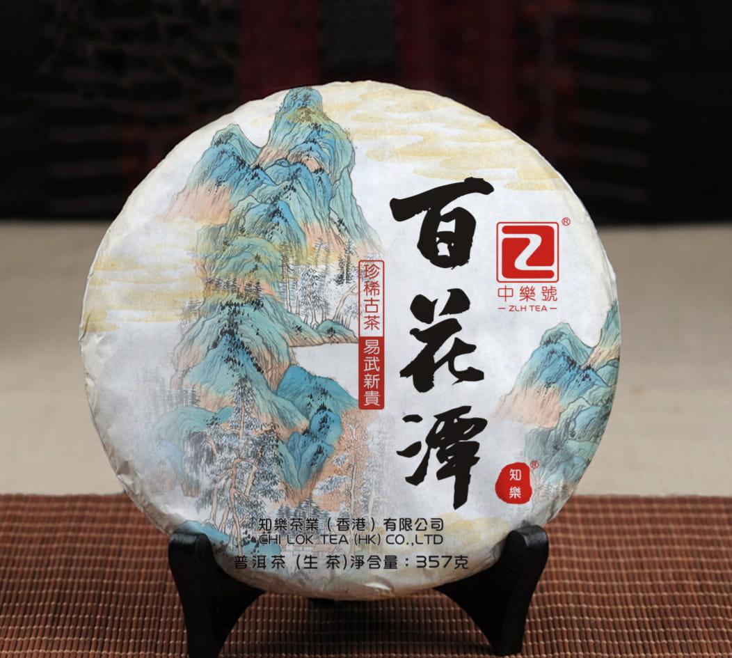 <a href=http://86tea.com/puer/baihuatan/ target=_blank class=infotextkey>百花潭</a><a href=https://86tea.hk target=_blank class=infotextkey>普洱茶</a>