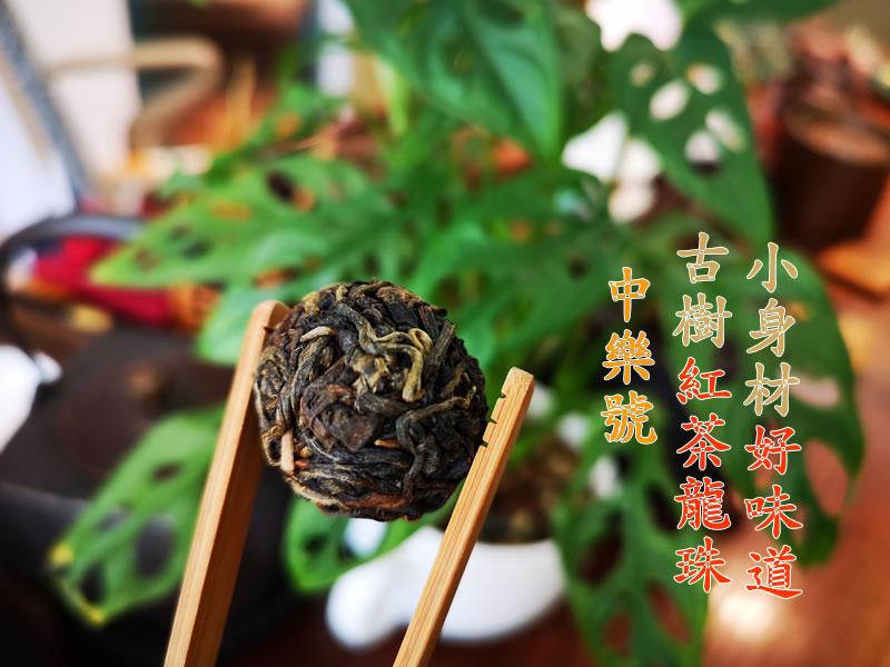 古樹<a href=https://zlhtea.com/black_tea/gs target=_blank class=infotextkey>紅茶</a> 2020中樂號古樹<a href=https://zlhtea.com/black_tea/gs target=_blank class=infotextkey>紅茶</a>龍珠 8克/粒
